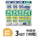 【送料無料】【3パック】 DHC さえざえ 30日分×3パック (180粒) ディーエイチシー サプリメント PS DHA イチョウ葉 ギャバ 健康食品 粒タイプ