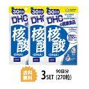 【送料無料】【3パック】 DHC 核酸 DNA 30日分×3パック (270粒) ディーエイチシー サプリメント 核酸 ビタミンB RNA 健康食品 粒タイプ