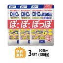【送料無料】【3パック】 DHC ぽっぽ 30日分×3パック (180粒) ディーエイチシー