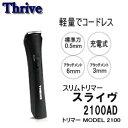 スライヴ 電気バリカン コードレス THRIVEスライヴ2100(アタッチメント3・6mm)