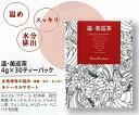 【薬膳茶】温・美巡茶(4g×30包)3袋セット 自然茶葉100% ホワイトデー/新生活応援/プレゼントに♪
