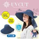 つば広帽子 遮熱生地とクール繊維で快適!エレガントにUV対策!【ブラック/デニム調】