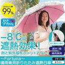 Fortuna 晴雨兼用折りたたみ遮熱日傘!【ブラック/ホワイト】