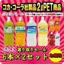 コカコーラ社製品 2LPET×6本入×2ケースセット【よりど...