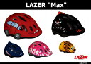 LAZER(レイザー) 「Max」 キッズ・ヘルメット