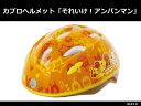 ジョイパレット 「カブロヘルメット それいけ!アンパンマン」 子供用ヘルメット(SGマーク適合品)