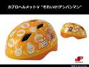 Bicycles - ジョイパレット 「カブロヘルメットV それいけ!アンパンマン」 子供用ヘルメット(SGマーク適合品)