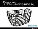 Panasonic(パナソニック) 「バスケット(NCB1853S)」 ハリヤ、ジェッター オプションパーツ