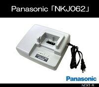 Panasonic(パナソニック)  「NKJ062」電動アシスト自転車用充電器(代替え品NKJ033) 【電動自転車 充電器】の画像
