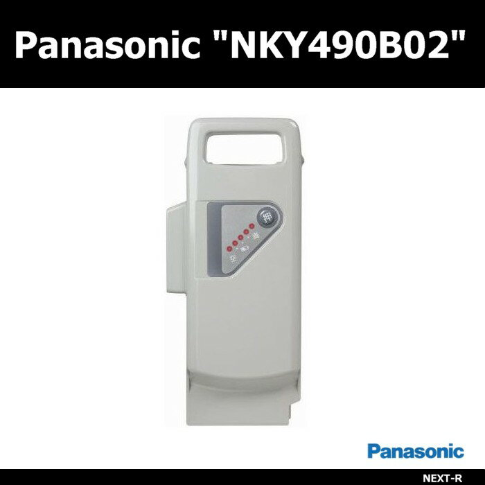 Panasonic(パナソニック) 「NKY245B02(代品NKY490B02)」 電動アシスト自転車用バッテリー 6.6Ah 【電動自転車 充電池】