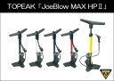 TOPEAK(トピーク) 「ジョーブロー マックス HP2」 空気入れ