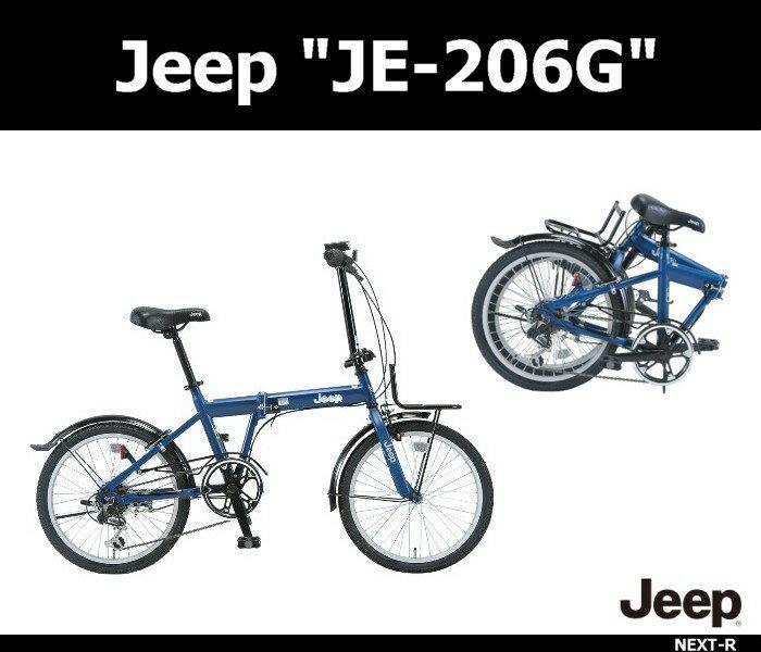 【4時間限定エントリーでポイント15倍 (3/6 20時〜)】【送料無料】Jeep(ジープ) 「JE−206G」 20インチ 折りたたみ自転車 【防犯登録無料】