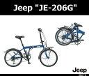 【送料無料】Jeep(ジープ) 「JE?206G」 20インチ 折りたたみ自転車 【防犯登録無料】