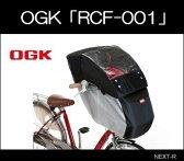 【送料無料】【即納可能】 OGK(オージーケー)  「RCF−001 ヘッドレスト付前幼児座席用 風防レインカバー 」