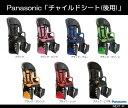 Panasonic(パナソニック)  「後チャイルドシート(後用)」