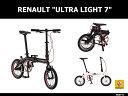 【スーパーSALE限定楽天ウェブ検索でポイント10倍】【ポイント5倍】【送料無料】RENAULT(ルノー) 「ULTRA LIGHT 7 (ウルトラライト7)」 14インチ 折りたたみ自転車 【防犯登録無料】