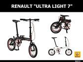 【ポイント5倍】【送料無料】RENAULT(ルノー) 「ULTRA LIGHT 7 (ウルトラライト7)」 14インチ 折りたたみ自転車 【防犯登録無料】