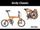 birdy(バーディ) 「birdy Classic」 【ダストカバープレゼント】【送料無料】【防犯登録無料】