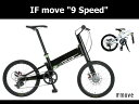 Pacific Cycle(パシフィック) 「IF move 9 Speed」 【キャリーバッグプレゼント】【送料無料】【防犯登録無料】折りたたみ自転車 ミニベロ フォールディング