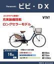 超目玉!ビビDX パナソニック panasonic 電動自転...