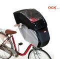 OGK (オージーケー) RCF-001 ヘッドレスト付前幼児座席用 風防レインカバー 【即納可能】 【送料無料】