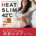 【 当店最安値 楽天スーパーSALE 】ヒートスリム 1箱8枚入 貼るだけダイエットサポー