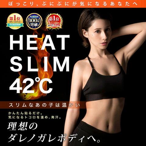 2箱 ヒートスリム ダイエット 脂肪燃焼 ダイエットパッチ 温感 湿布 貼るダイエット 温活グッズ ダレノガレ明美 ヒートスリム42 ヒートスリム42℃ 韓国 ヒート スリム サウナ 42 heat heat slim42℃ サウナスーツ