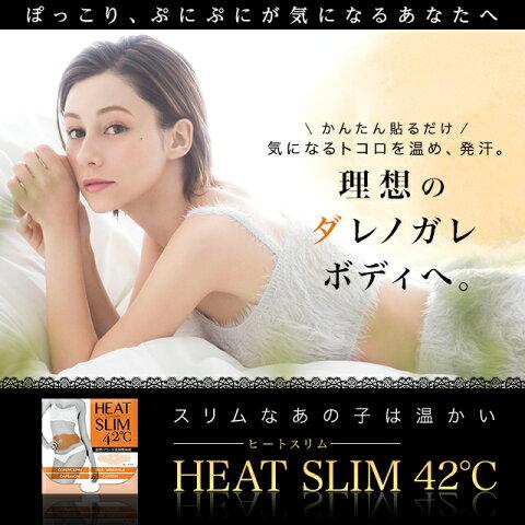 1箱 ヒートスリム 脂肪燃焼 ダイエットパッチ 貼るダイエット 温活グッズ ダレノガレ明美 ヒートスリム42 ヒートスリム42℃ 韓国 ヒート スリム サウナ 42 heat heat slim42℃ サウナスーツ お腹 に 貼る ダイエット 夏 くびれ 痩せる