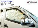 トヨタ エスティマ 30系 専用 4層構造 サンシェード 10枚 日除け 車中泊 TNC