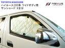 トヨタ ハイエース 200系 ワイドボディ 専用 4層構造 サンシェード 8枚 日除け 車中泊 TNC