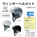 ●【送料無料】【代引不可】ウィンターヘルメット USB01-014「他の商品と同梱不可」