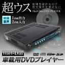 KATSUNOKI 1DINの厚さ半分! DVDプレーヤー DVD201※C-keyword【02P05July14】