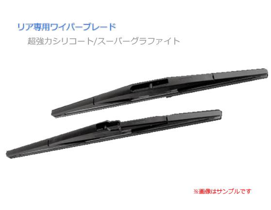 ■PIAA オール樹脂製タイプ リア専用ワイパー 「超強力シリコート」 350mm 呼番:3RL 三菱 デリカ D:5 平成19年1月〜 【WSU35RL】