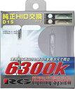 【送料無料/3年保証】 RG 純正交換HIDバルブ D1S 6300K ベンツ Eクラスクーペ C2