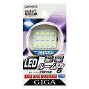 CARMATE カーメイト GIGA LED ルームランプ5 クールホワイト BW237※C-keyword【02P05July14】