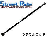 RG ストリートライド * ラテラルロッド * スズキ エブリィワゴン DA64W 2006年12月〜 【SR-S104】