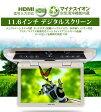 EONON HDMI入力対応★マイナスイオン空気清浄機能内蔵11.6インチフリップダウンモニター L0146 ベージュイエロー