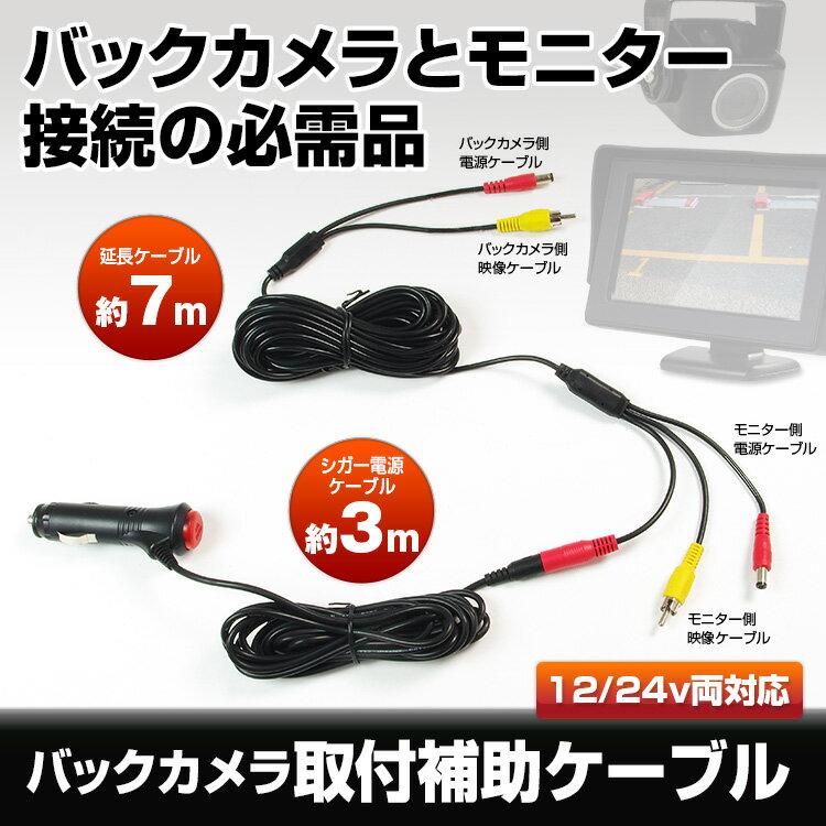 KATSUNOKI 電源 延長 ケーブル モニター バックカメラ 接続 RCA コード シガーアダプター 12V 24V CAB-CAM03