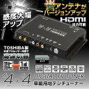 KATSUNOKI 地デジチューナー フルセグチューナー 4×4 車載用 HDMI FT44E