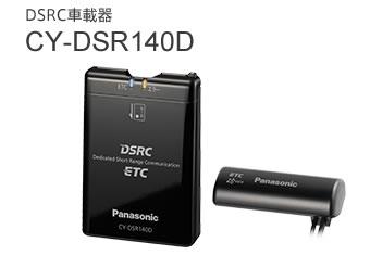 Panasonic パナソニック DSRC車載器 CY-DSR140D...:nf:10746222