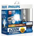 PHILIPS(フィリップス) 純正HID交換用バルブ [エクストリーム アルティノンHID 6200K] D4S/D4R共通 42422XGX2【3000lm/明るさ20%アップ!】