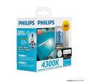 PHILIPS(フィリップス) HB3 ハロゲンバルブ [Crystal Vision] クリスタルヴィジョン4300K [H5-2]