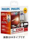 PHILIPS(フィリップス) HB3 ハロゲンバルブ [X-TREAM Vision] エクストリームヴィジョン 3350K 照射距離+35m [H5-1]