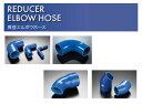 Samco サムコ 汎用アイテム STD異径レデューサーエルボウ 90度 カラー:ブルー 40RE9022.16