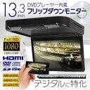 KATSUNOKI フリップダウンモニター DVD内蔵 13.3インチ DVDプレーヤー フルHD 高画質 HDMI対応 DVD CD SD USB FL1331