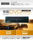 ★KAIHOU 海宝 車載DVDプレーヤー (CPRM対応) KH-DV201