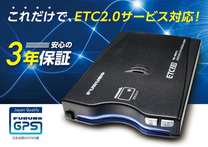 ★FURUNO GPS付き発話型 ETC2.0車載器(業務用) FNK-M100BV<セットアップなし>