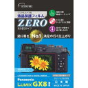 <欠品中 未定>☆エツミ デジタルカメラ用液晶保護フィルムZERO Panasonic LUMIX GX8専用 E-7342