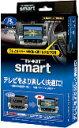 DataSystem データシステム TV-KIT スマート TTV164SC