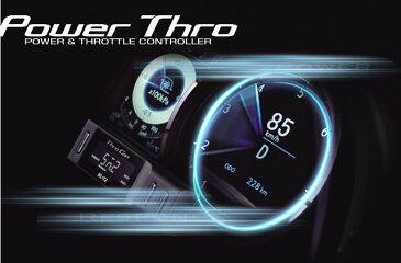 BLITZ ブリッツ Power Thro パワースロットルコントローラー 【BPT07】 車種:トヨタ 86 年式:12/04- 型式:ZN6 エンジン型式:FA20